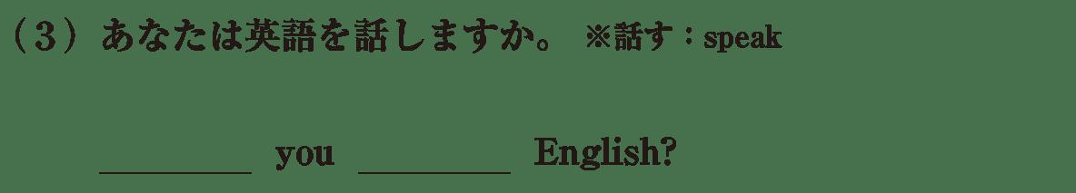 中1 英語15 練習(3)