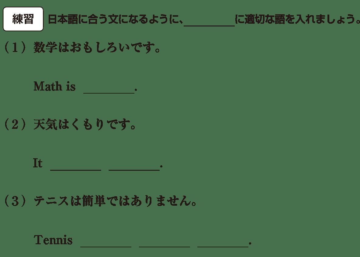 中1 英語17 練習