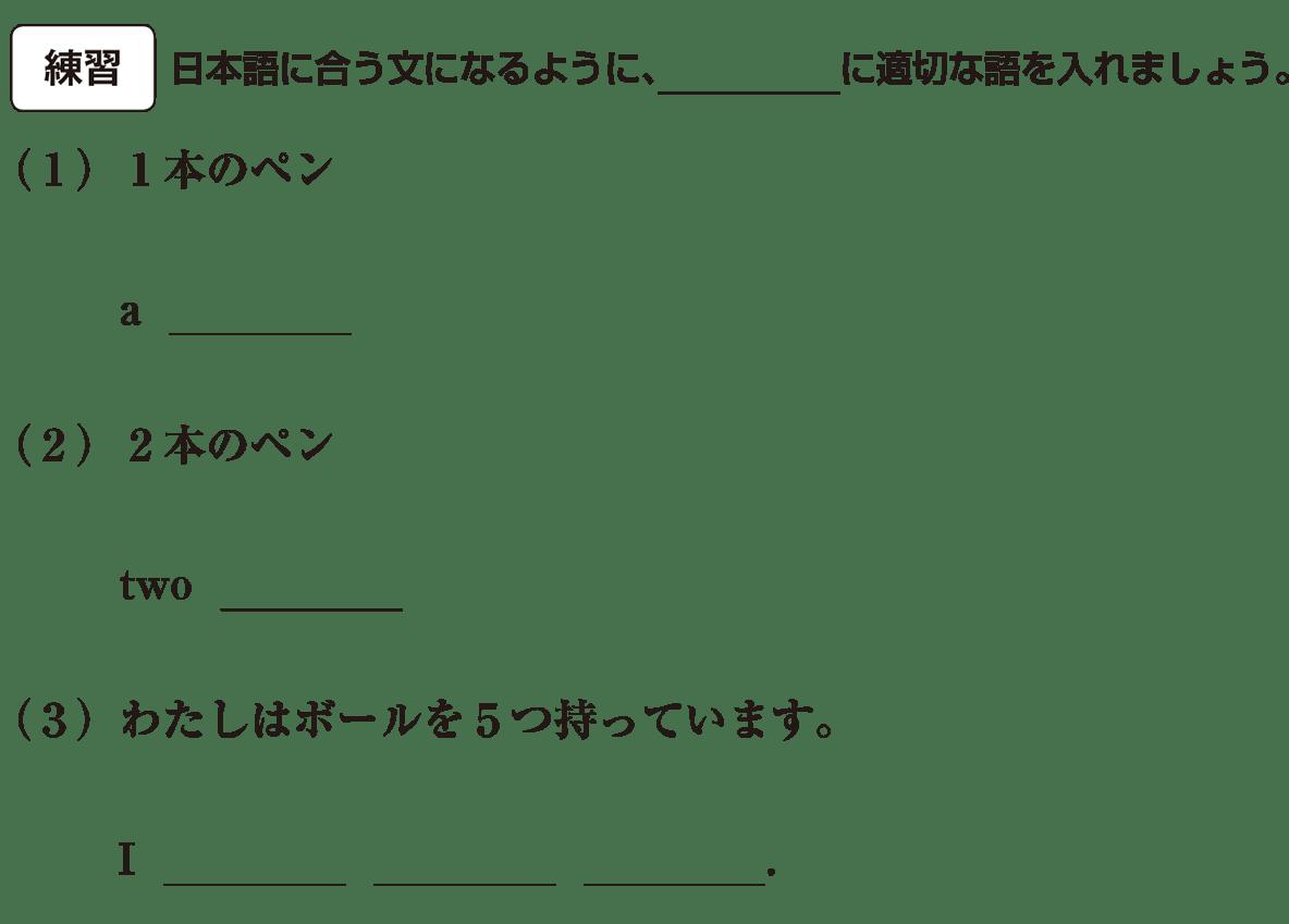 中1 英語18 練習