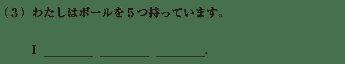中1 英語18 練習(3)