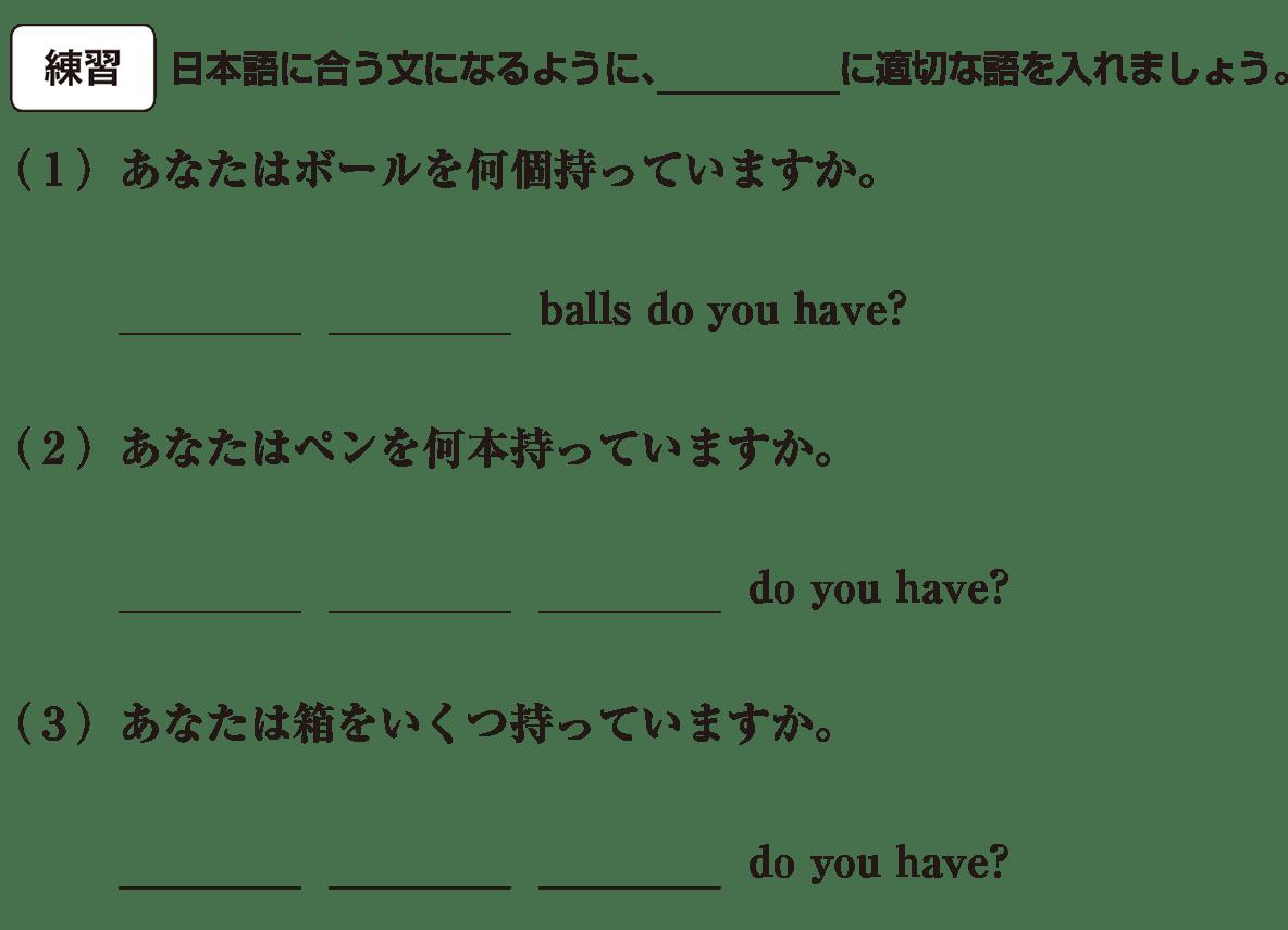 中1 英語19 練習