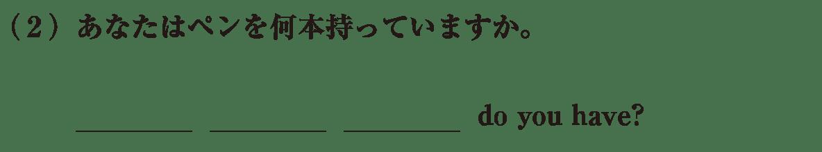 中1 英語19 練習(2)