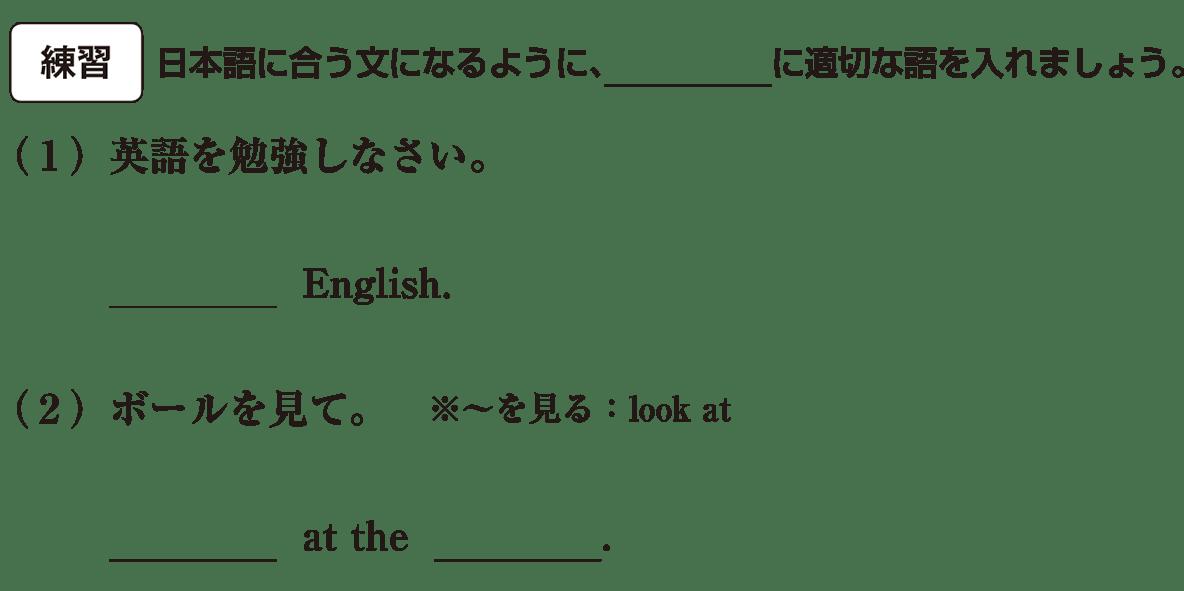 中1 英語21 練習