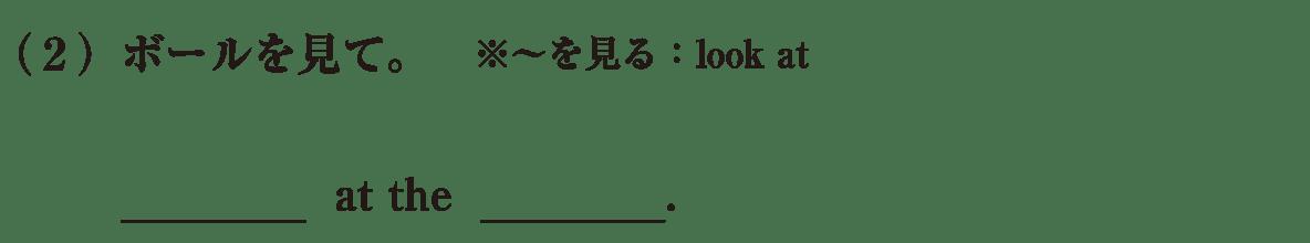 中1 英語21 練習(2)