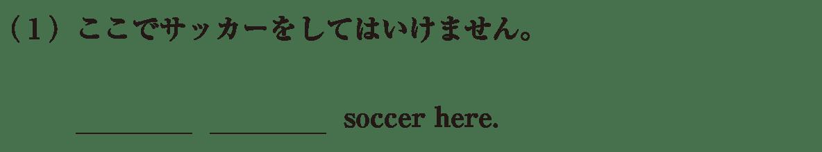 中1 英語22 練習(1)