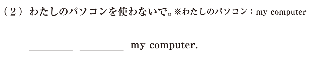 中1 英語22 練習(2)
