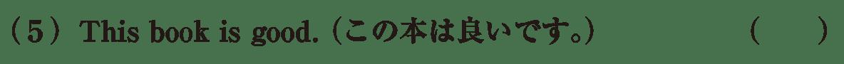中1 英語23 練習(5)