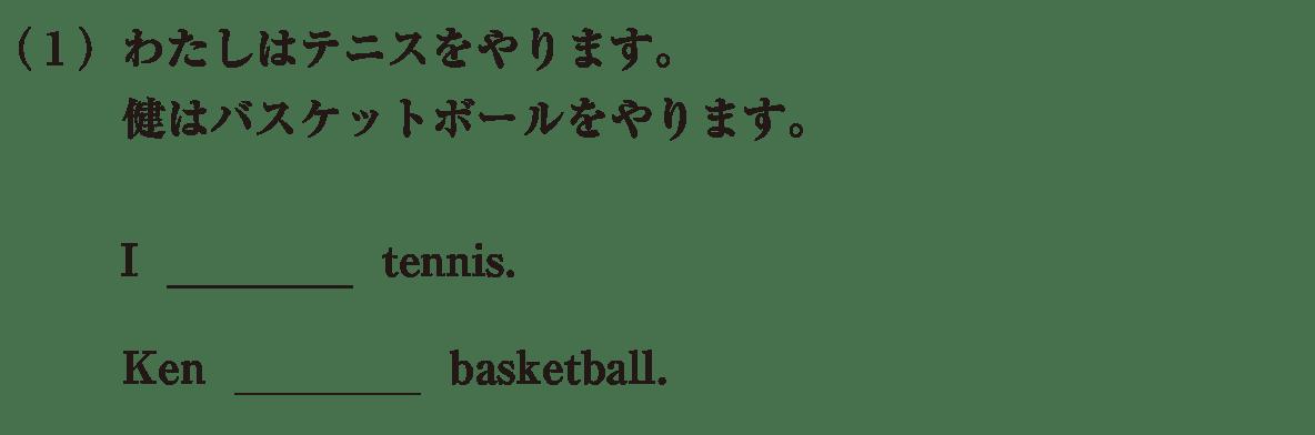 中1 英語24 練習(1)
