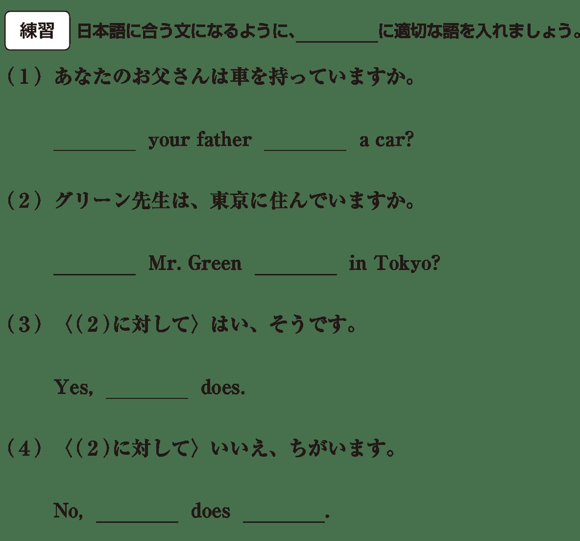 中1 英語25 練習
