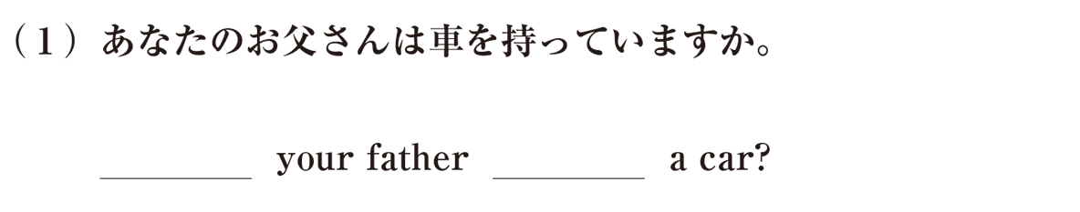 中1 英語25 練習(1)