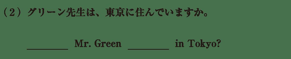 中1 英語25 練習(2)