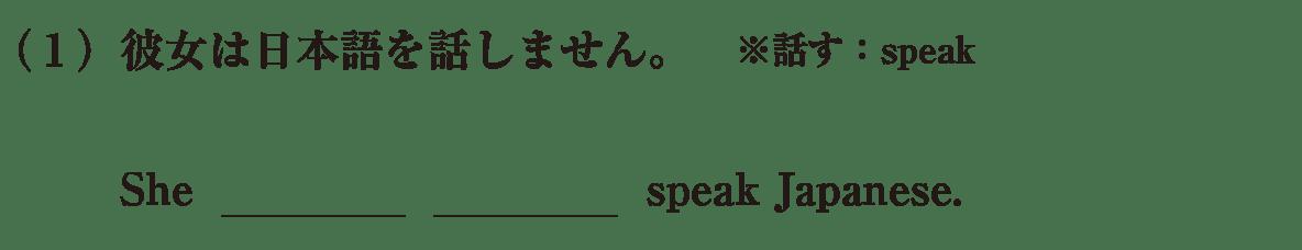 中1 英語26 練習(1)