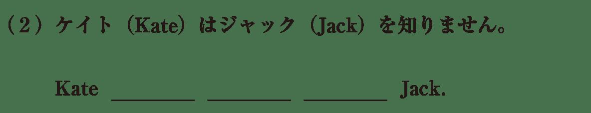 中1 英語26 練習(2)