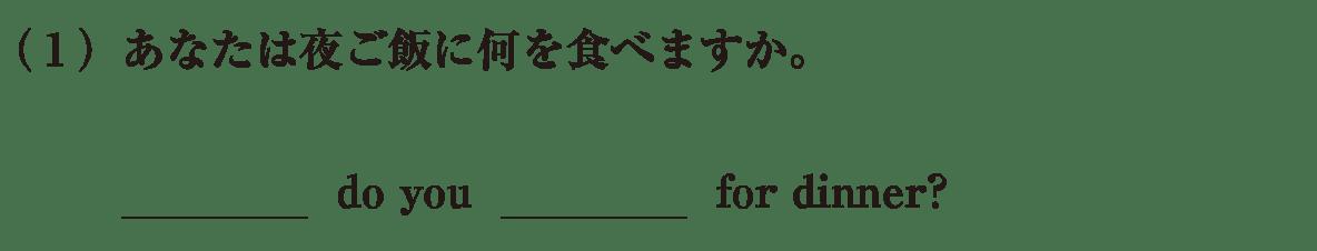 中1 英語28 練習(1)