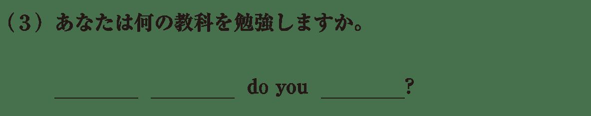 中1 英語29 練習(3)