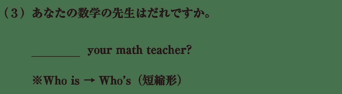 中1 英語30 練習(3)