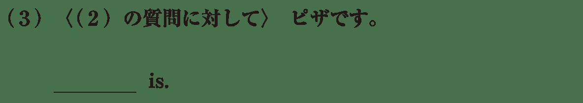 中1 英語31 練習(3)
