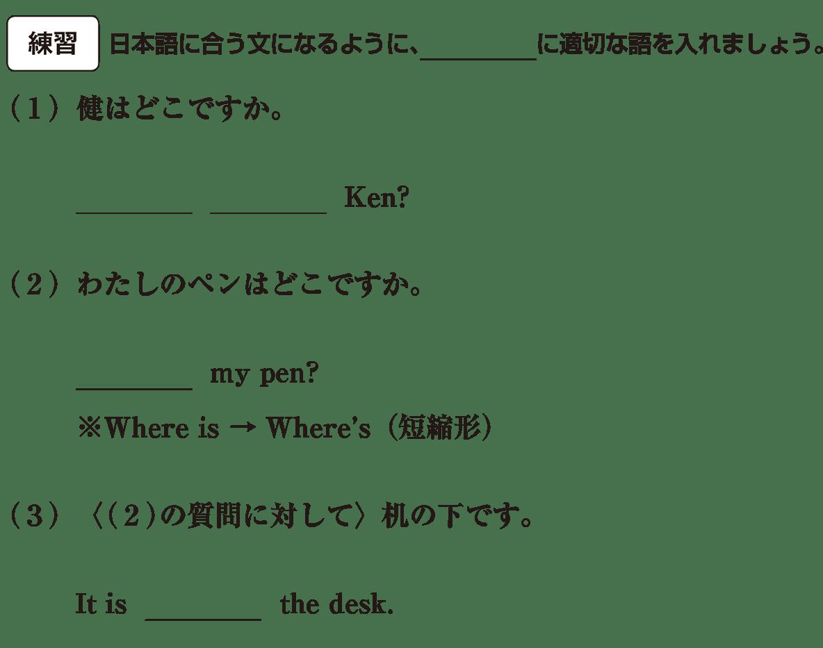 中1 英語32 練習