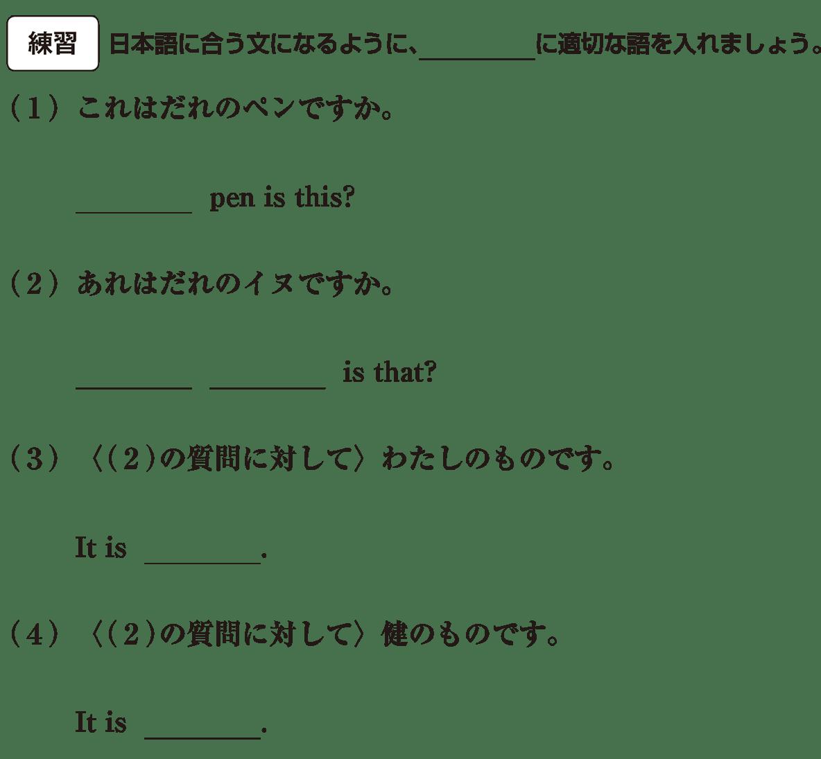 中1 英語33 練習