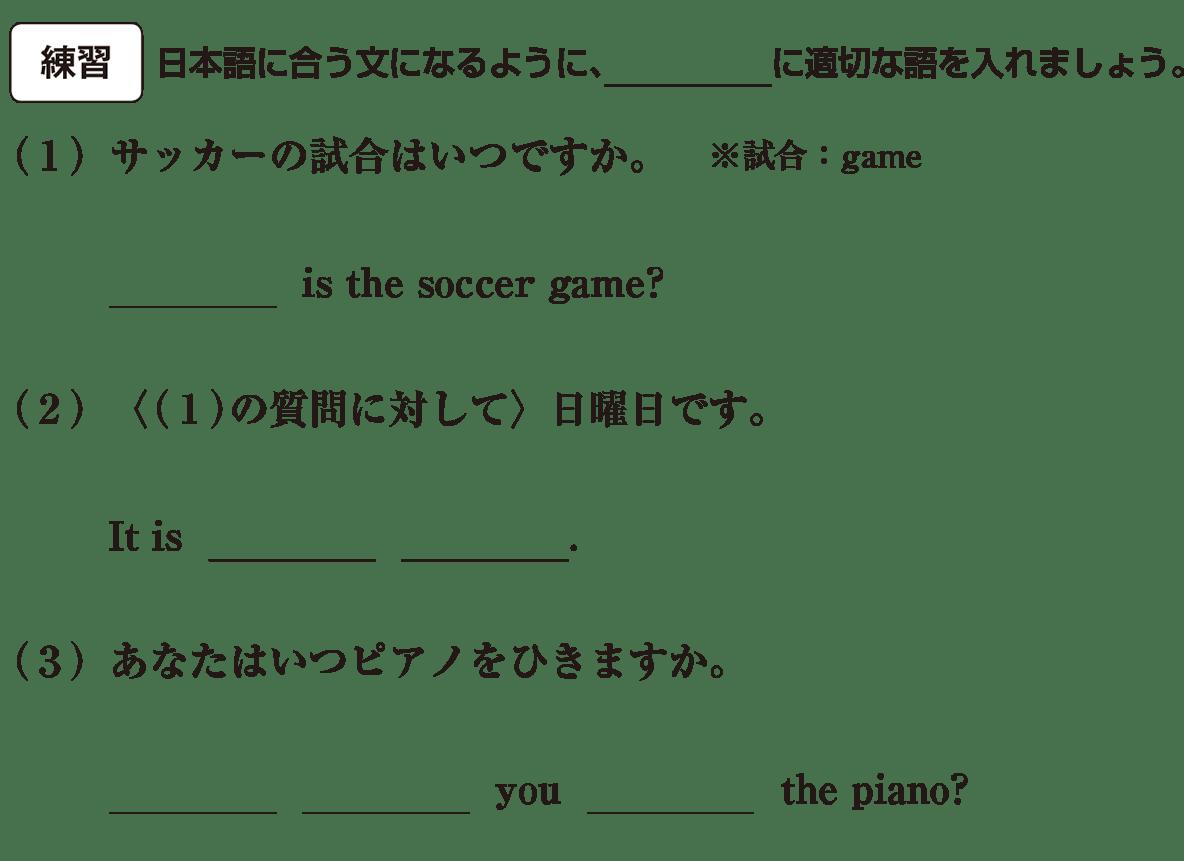 中1 英語34 練習