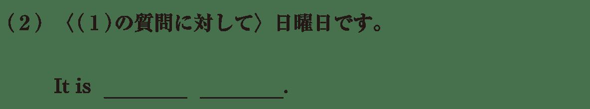 中1 英語34 練習(2)