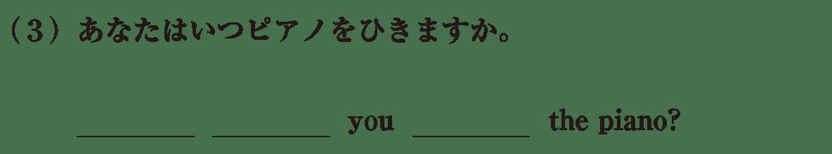 中1 英語34 練習(3)
