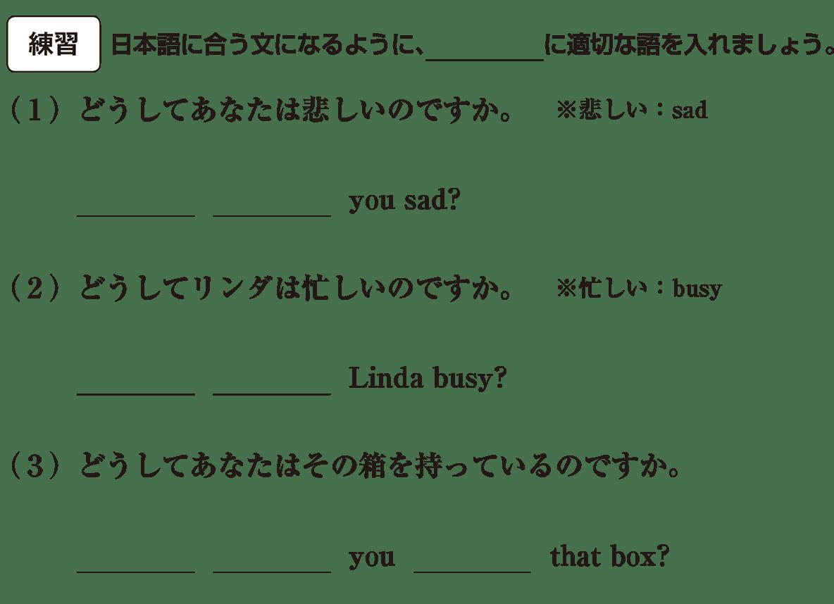中1 英語35 練習