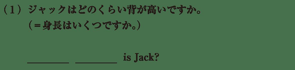 中1 英語36 練習(1)