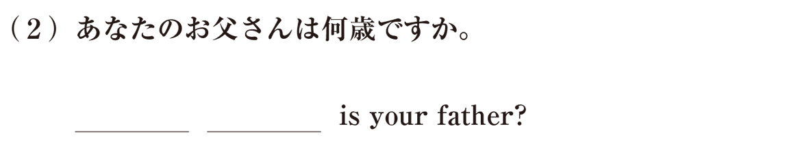 中1 英語36 練習(2)