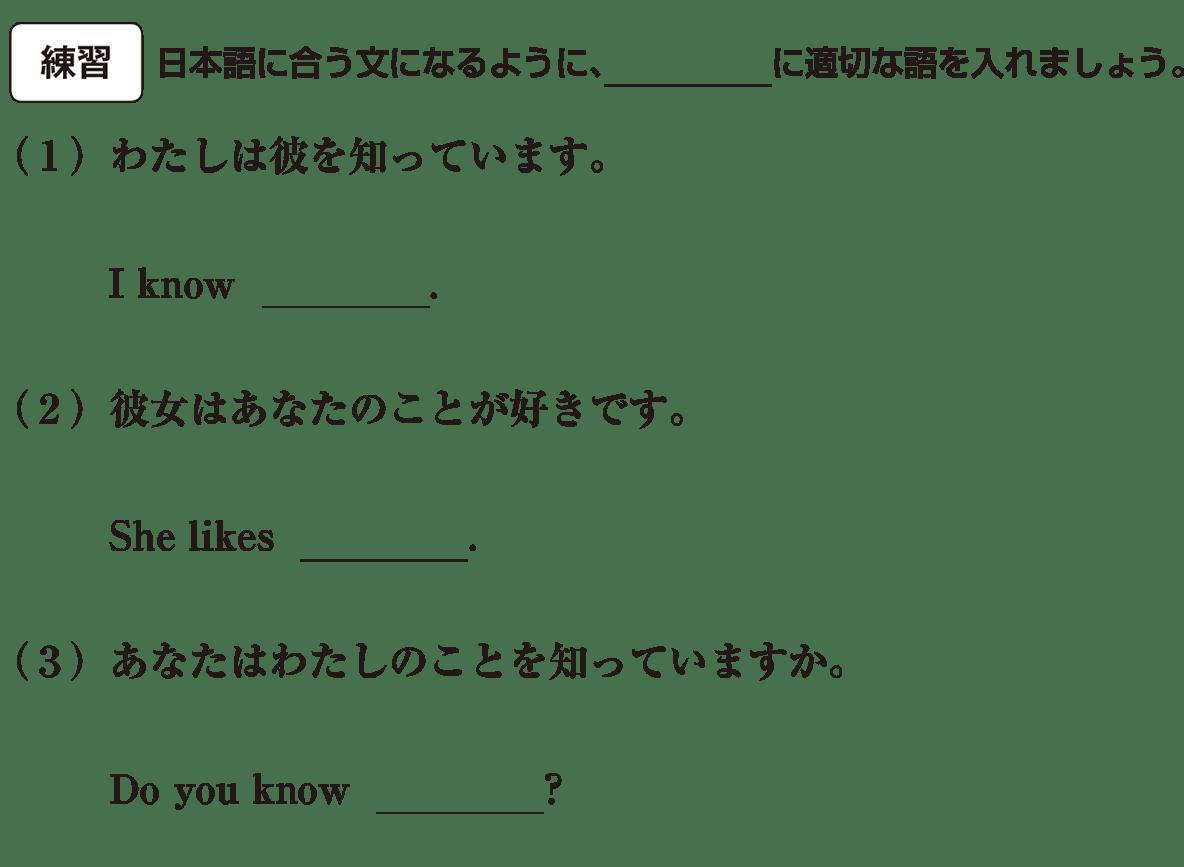 中1 英語37 練習