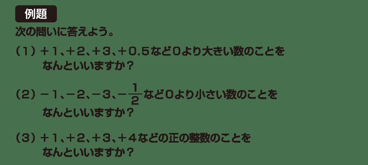 中1 数学2 例題