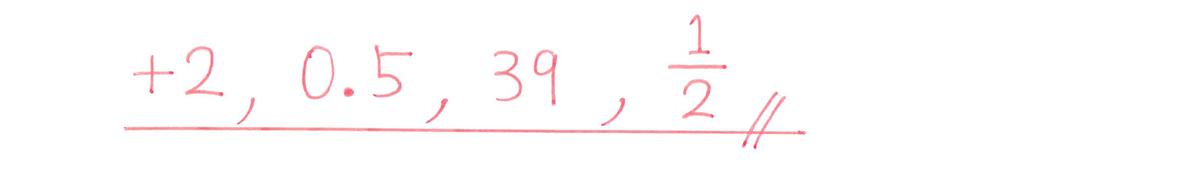 中1 数学2 練習 正の数のみ答え