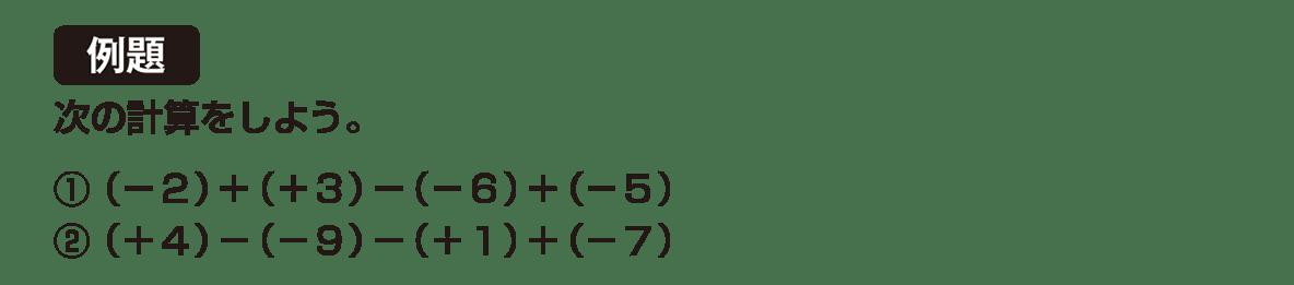 中1 数学10 例題