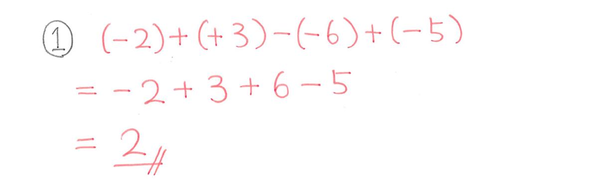 中1 数学10 例題① 答え