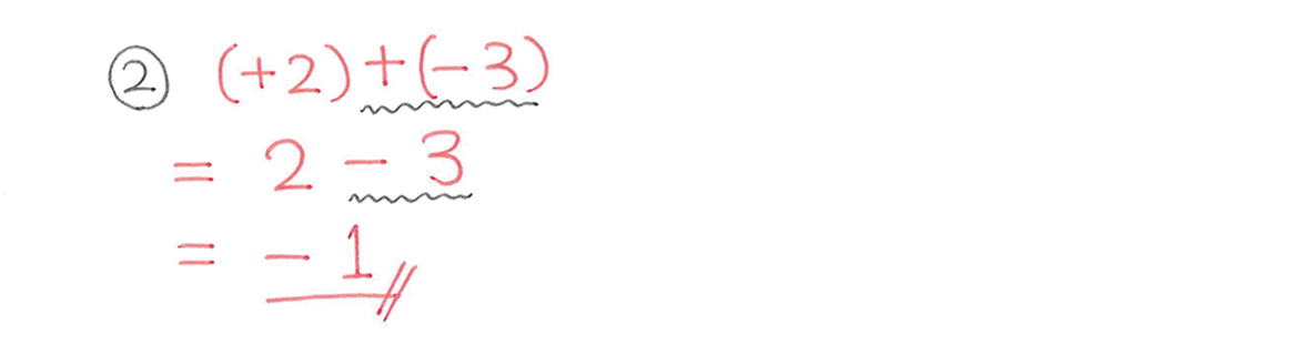 中1 数学7 例題②の答え