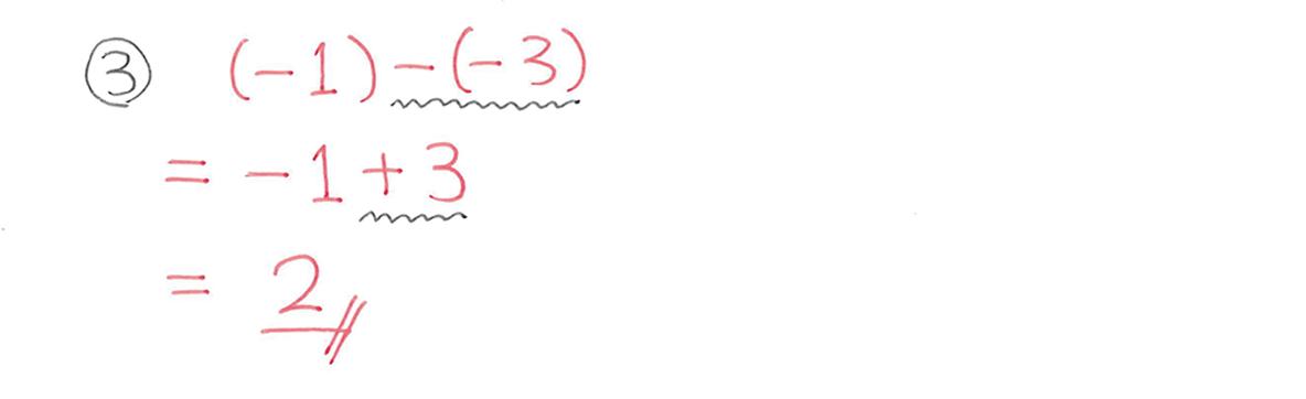 中1 数学8 例題③の答え