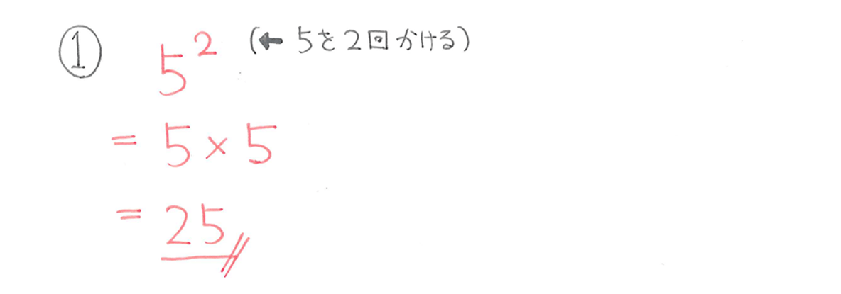 中1 数学12 例題① 答え