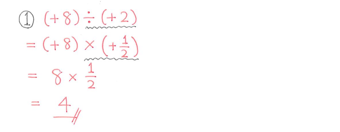 中1 数学13 例題① 答え