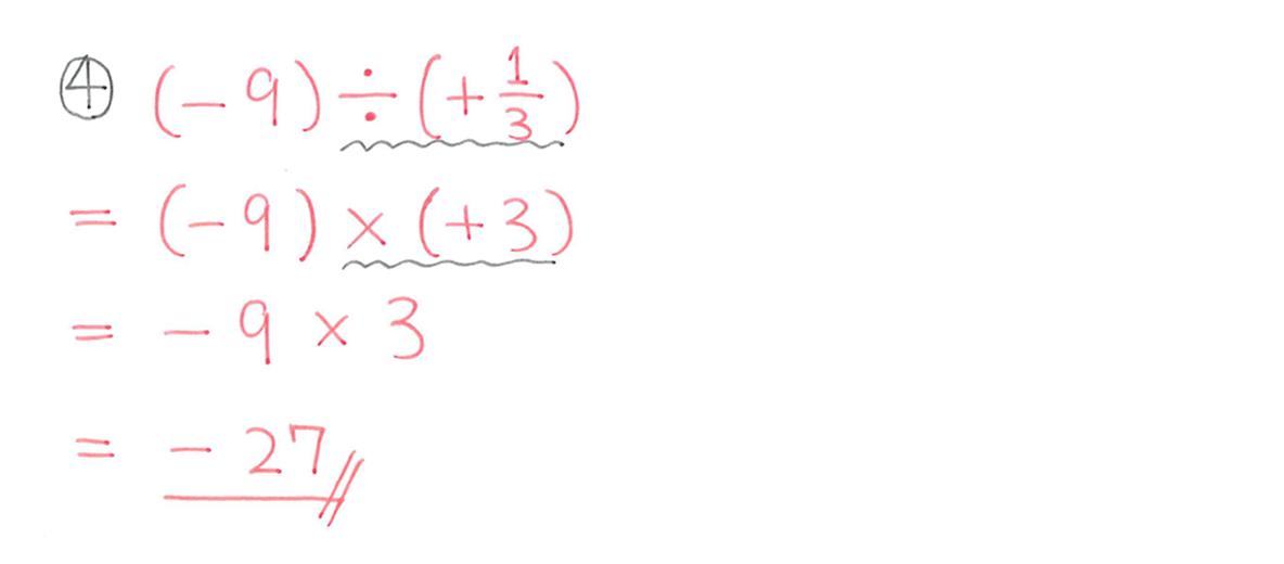 中1 数学13 例題④ 答え