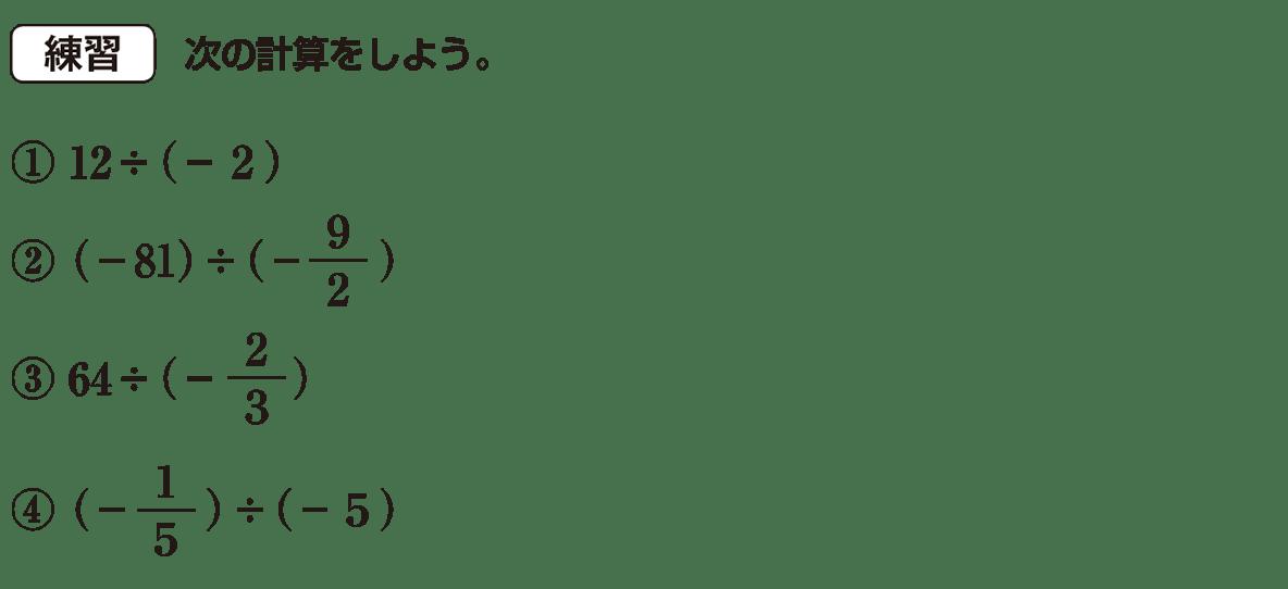 中1 数学13 練習