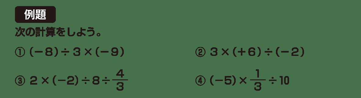 中1 数学14 例題