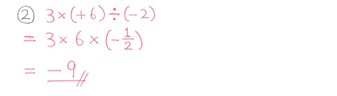 中1 数学14 例題② 答え