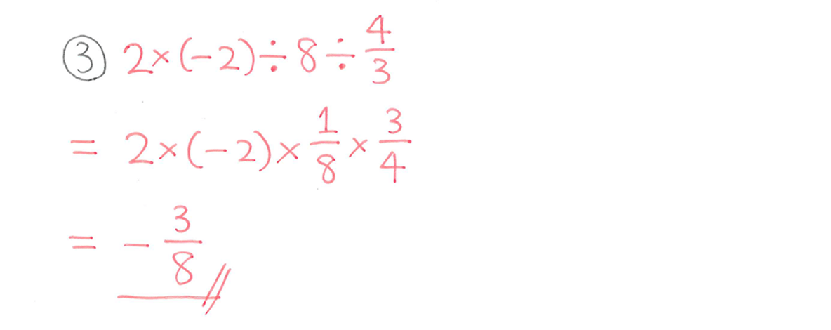 中1 数学14 例題③ 答え