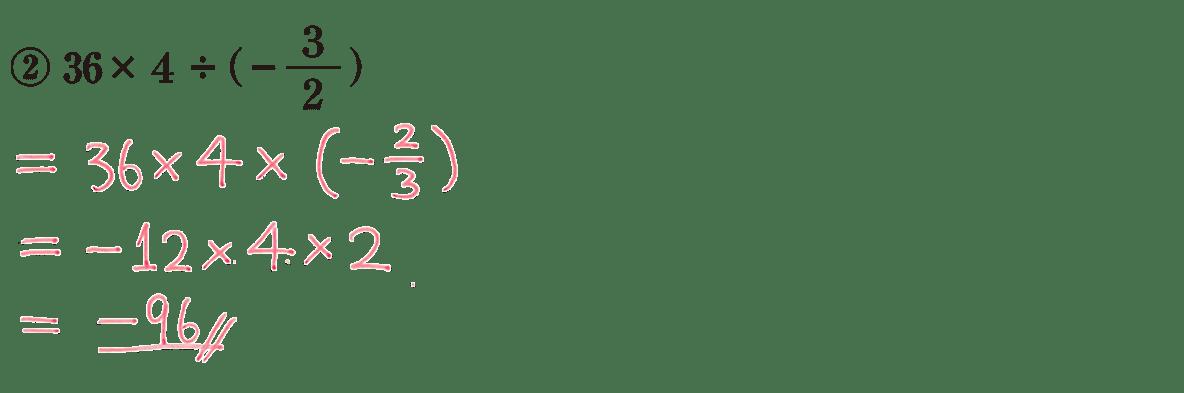 中1 数学14 練習② 答え