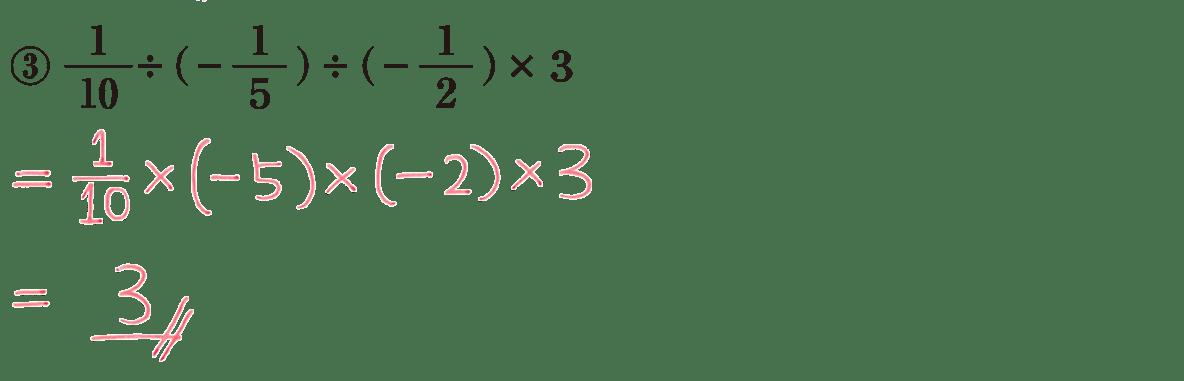 中1 数学14 練習③ 答え