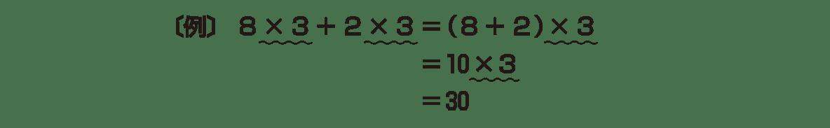 中1 数学17 ポイント 見出しはずす