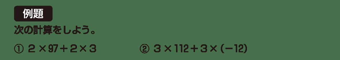 中1 数学17 例題
