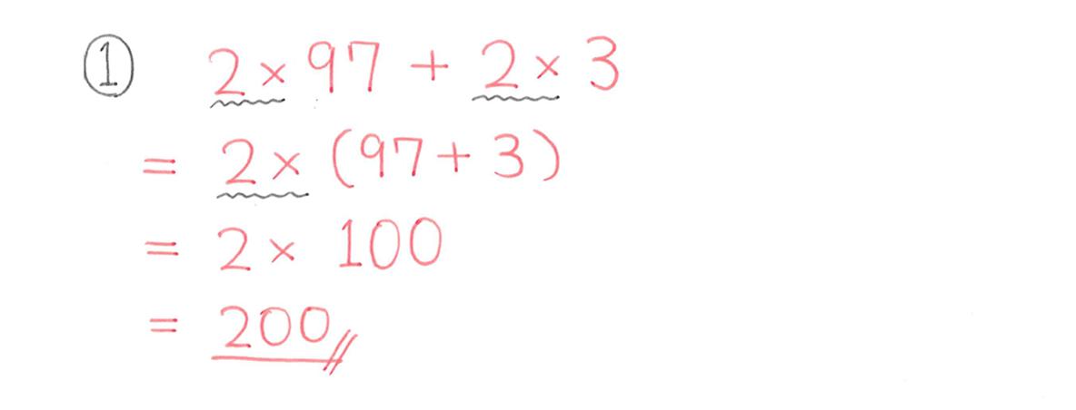中1 数学17 例題① 答え