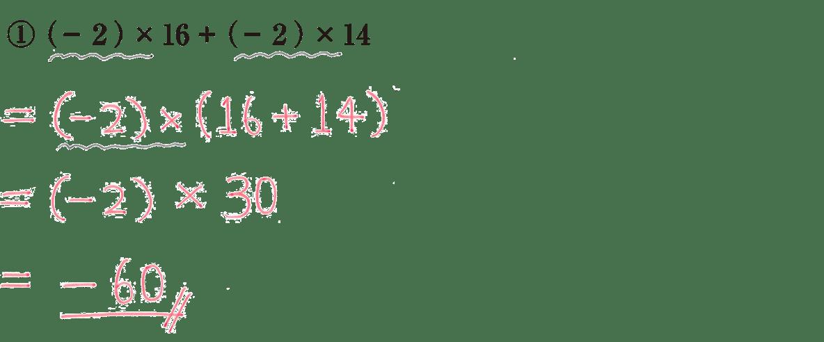中1 数学17 練習① 答え