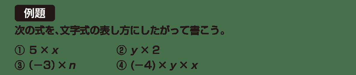 中1 数学19 例題